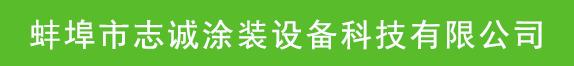 蚌埠市志诚乐球吧官网设备科技有限公司| 大口径乐球吧手机直播nba乐球吧体育直播网|大口径乐球吧官网设备|乐球吧手机直播nba乐球吧体育直播网